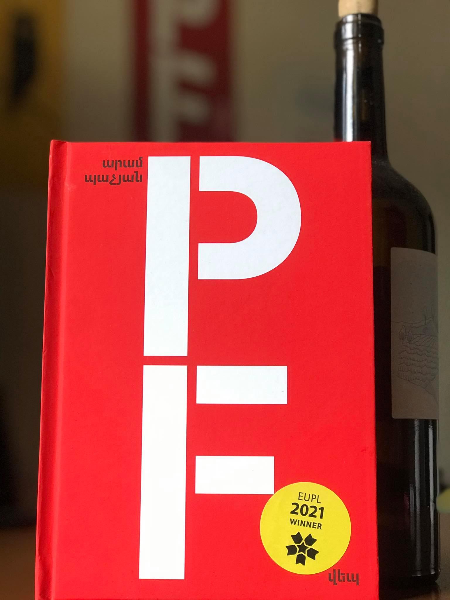 Արամ Պաչյանի «P/F»-ի ճանապարհը՝ շնորհանդեսից մինչև ԵՄ մրցանակ