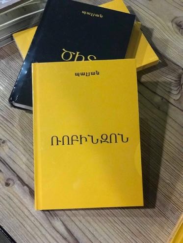 Վերահրատարակվեցին Արամ Պաչյանի «Ցտեսություն, Ծիտ» և «Ռոբինզոն» գրքերը
