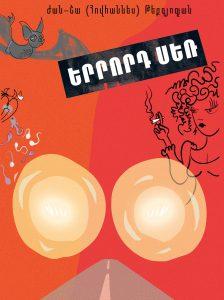Երրորդ սեռ front cover