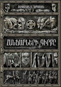 Հանճարներ front cover